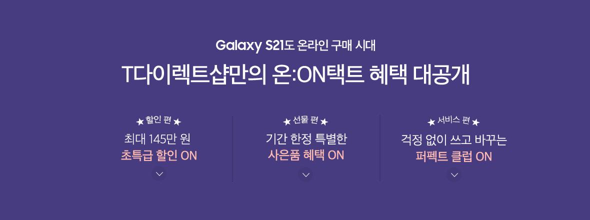 Galaxy S21도 온라인 구매 시대 T다이렉트샵만의 온:ON택트 혜택 대공개