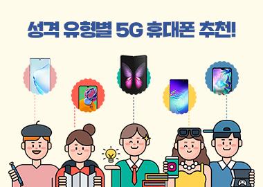 성격 유형별 5G 휴대폰 추천!