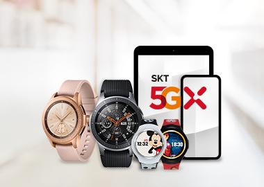 5GX 플랜 요금제 사용하고 무료로 즐기자
